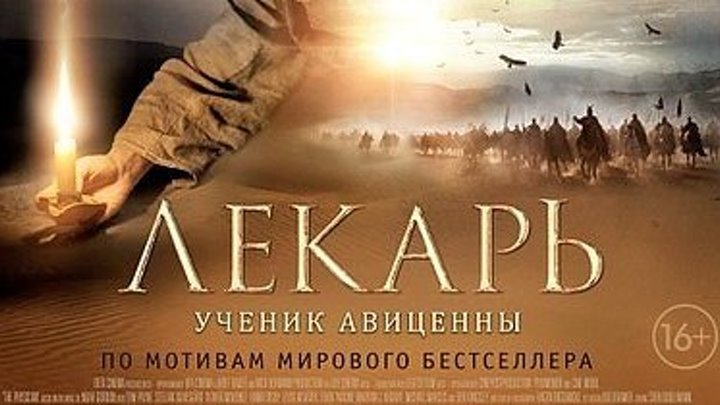 Фильм Лекарь: Ученик Авиценны 2014 (HD) 16+
