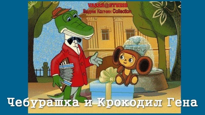 Чебурашка и Крокодил Гена (Все Серии) [VaZaR@S†udio]
