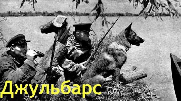 Джульбарс ⁄ Собака с Памира (СССР 1935) Боевик,Приключения, Семейный