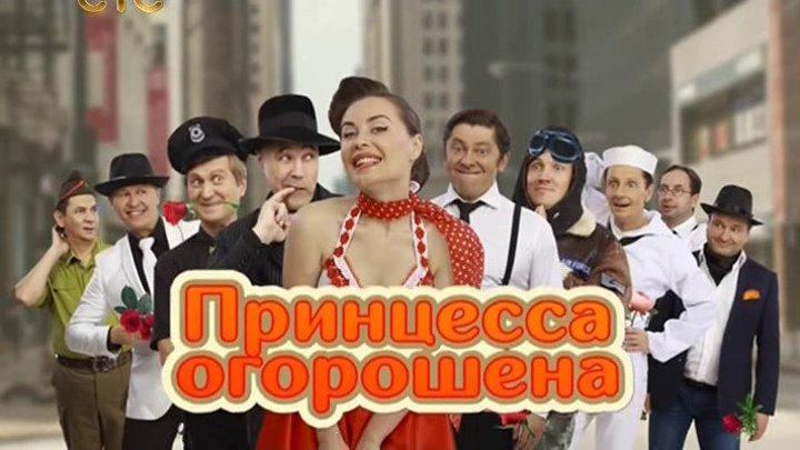 Уральские пельмени. Принцесса огорошена (01.05.2017) (СТС) ТВ-шоу, юмор SATRip