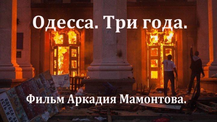 Одесса. Три года. Фильм Аркадия Мамонтова. Специальный корреспондент.