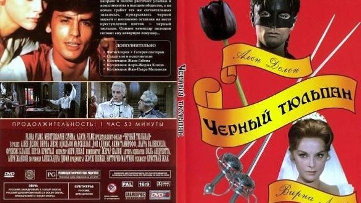"""х/ф """"Черный Тюльпан"""" (Франция,1964) Советский дубляж"""