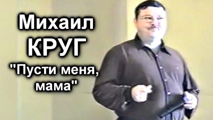 Михаил Круг - Пусти меня, мама / ИТК Эстония 1999