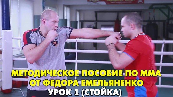 Фёдор Емельяненко Урок 1 (Стойка)