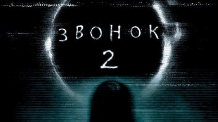 Звонок 2: 2005