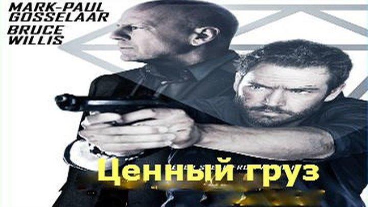 Жанр: боевик, триллер, драма, криминал Full HD(лицензия)