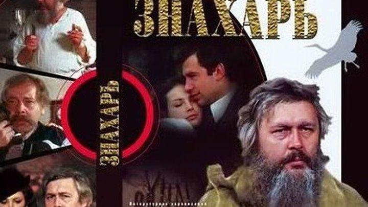 Знахарь Фильм, 1982 (HD)