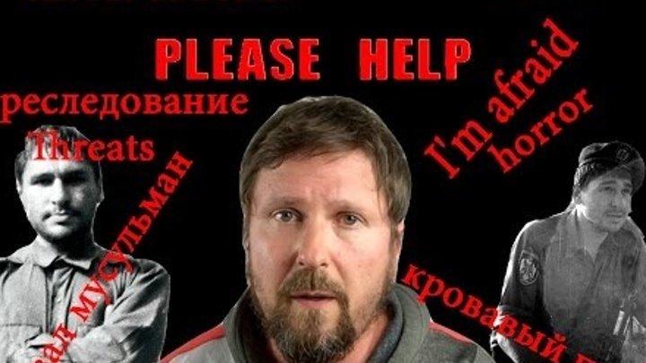 Анатолий Шарий - Защитите меня от Марка Фейгина + English Subtitles