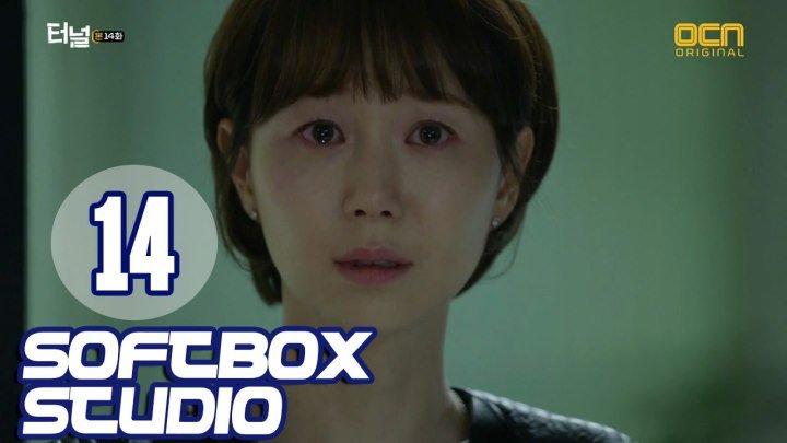 [Озвучка SOFTBOX] Туннель 14 серия