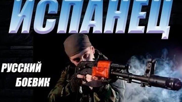 Крутой Боевик ИСПАНЕЦ ,боевик,криминал 2015