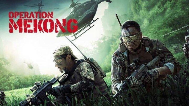 Операция «Меконг» (2016).HD(боевик, приключения)