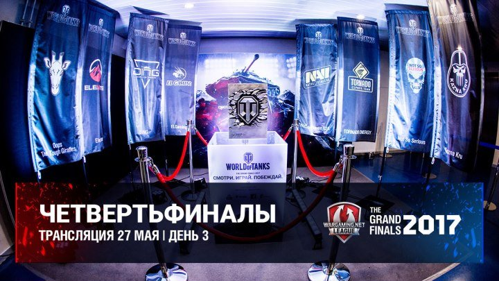Гранд-финал WGL 2017. Четвертьфиналы