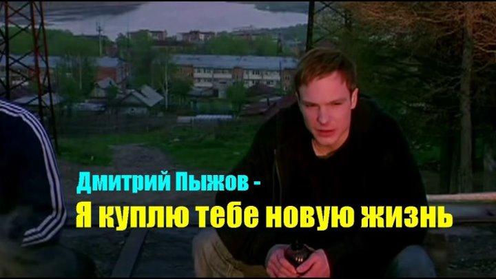 Дмитрий Пыжов - Я куплю тебе новую жизнь (к.ф. Игры мотыльков) ♥♫♥ 720 ✔