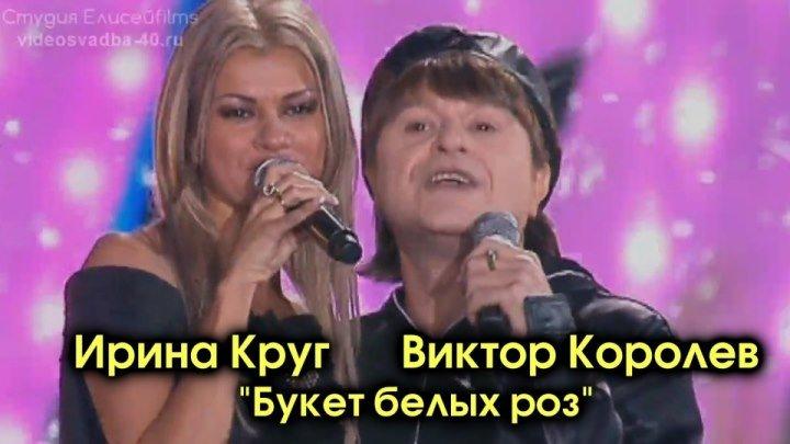 Ирина Круг и Виктор Королев - Букет Белых роз / 2010