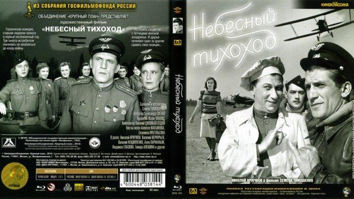 """К/Ф """" Небесный тихоход """" (Цветная версия ) 1946 (12+) СССР. Жанр: комедия, военный"""
