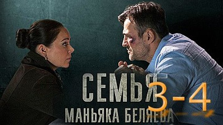 Семья маньяка Беляева 3 и 4 серия