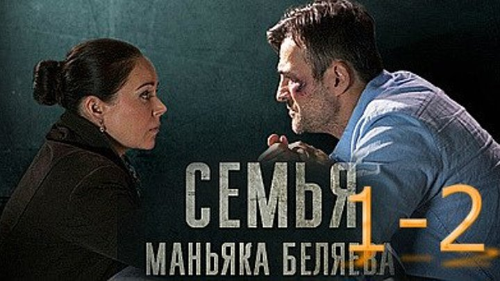 Семья маньяка Беляева 1 и 2 серия