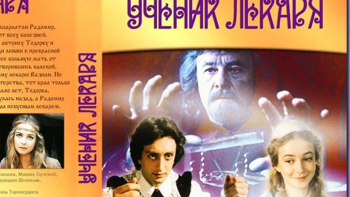Ученик лекаря Фильм, 1983