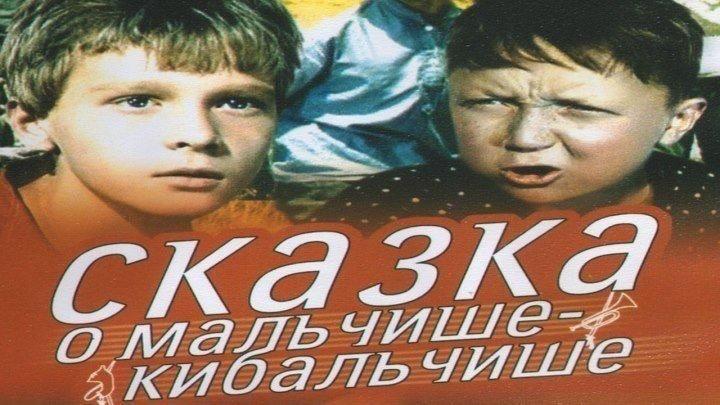 Сказка о Мальчише-Кибальчише - (Детский,Семейный) 1964 г СССР