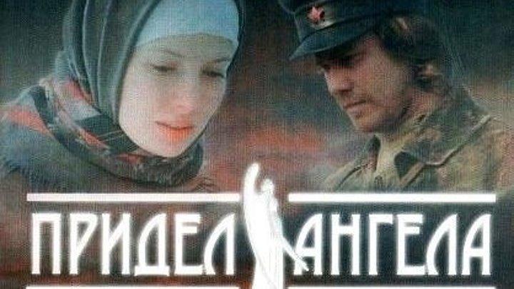 Придел Ангела // Православный художественный фильм
