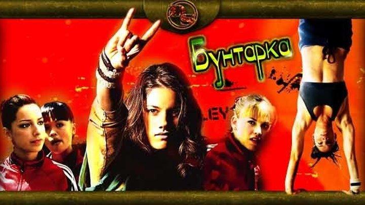 Бунтарка / Stick It.2006.1080p