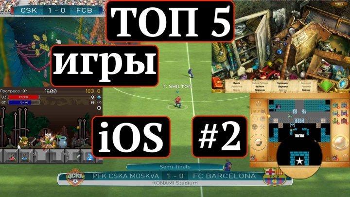 ТОП 5 бесплатные игры iOS №2 (4к)