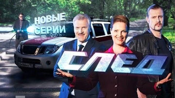 Сериал След 👣 Детектив. криминалисты ФЭС Новые серии