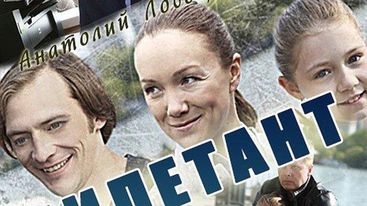 Дилетант ( 3 СЕРИЯ ИЗ 4 ) ( 2016 Г. ) HD