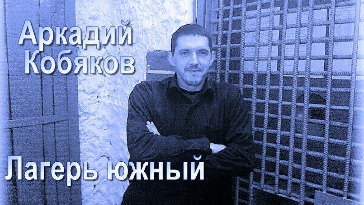 Аркадий Кобяков Лагерь южный