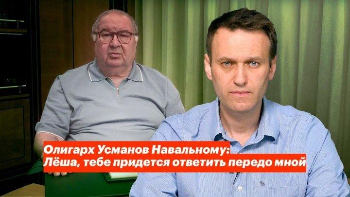 Олигарх Усманов Навальному: Лёша, тебе придется ответить передо мной