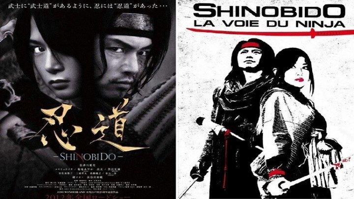 Шинобидо / Shinobido / 2012 /