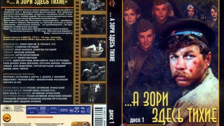 """К/Ф """" А зори здесь тихие """" 1972 (12+) СССР. Жанр: драма, военный, история"""