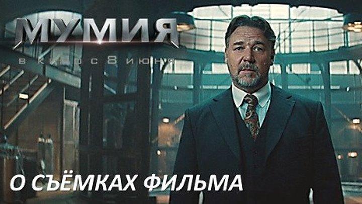 МУМИЯ о съемках фильма. ПРОДИДЖИУМ.