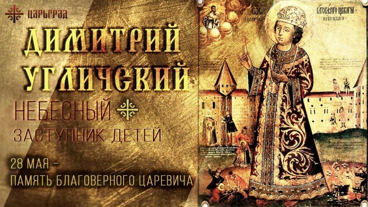 Жития Святых. Благоверный царевич Димитрий, Угличский и Московский