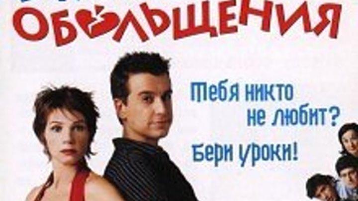 Школа обольщения (2004). комедия