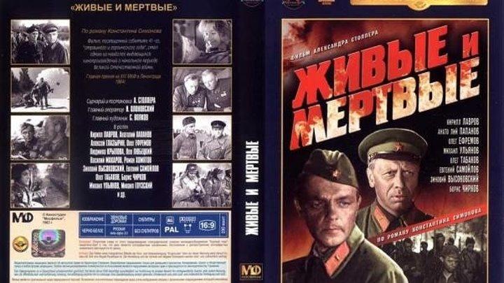"""К/Ф """" Живые и мертвые """" 1963 (12+) СССР. Жанр: Драма. Военный."""