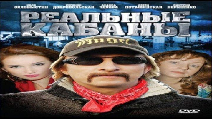 Реальные кабаны / Серии 1-4 из 16 (драма, комедия)