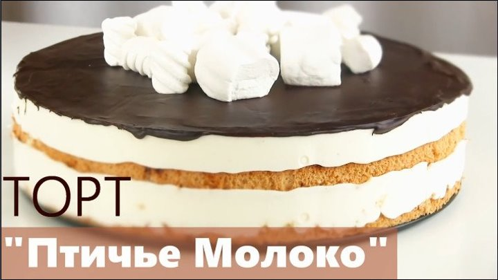 Торт Птичье молоко из белков _ Самый вкусный Простой рецепт