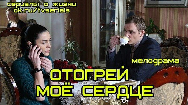 РУССКИЙ ФИЛЬМ **ОТОГРЕЙ МОЁ СЕРДЦЕ**