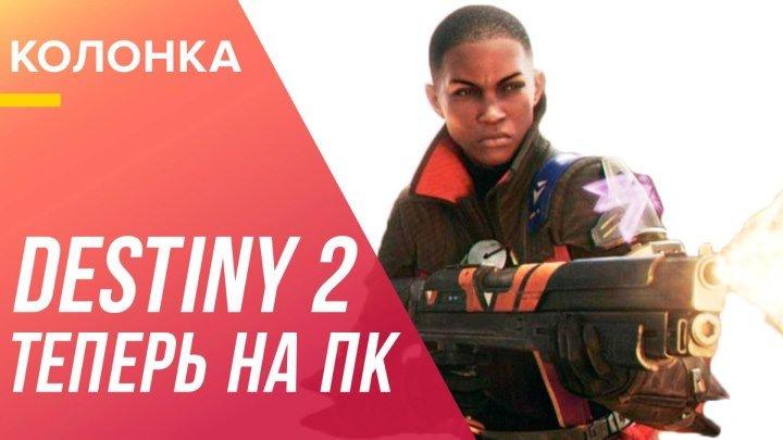 Опасения и надежды насчёт Destiny 2