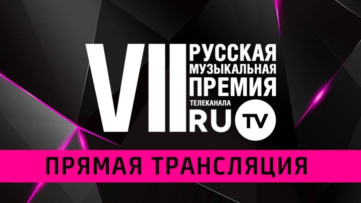VII Русская Музыкальная Премия Телеканала RU.TV - LIVE!