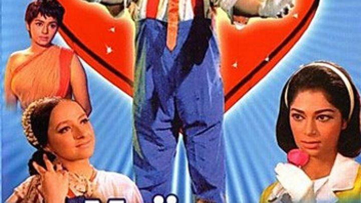 Индийский фильм 1970-Мое имя клоун ( индия ) Жанр: Драма, Мелодрама, Семейный