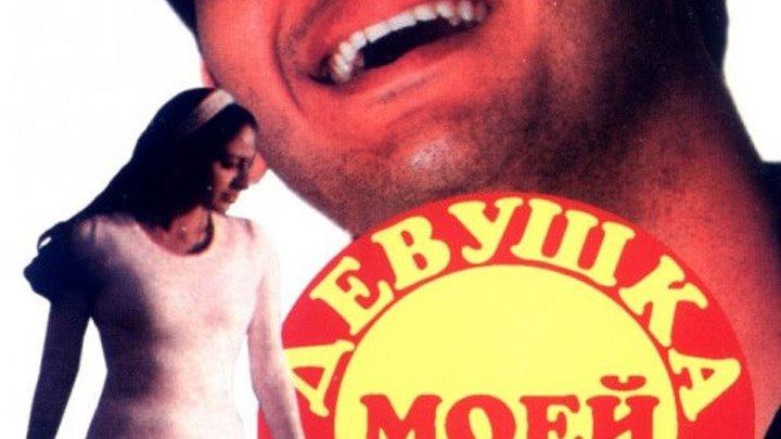 Индийский фильм Принцесса моих грёз (1997)