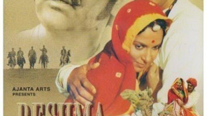 Индийский фильм Решма и Шера _ Reshma Aur Shera _ 1971 _ Полная версия,Жанр: Мюзикл, Драма, Мелодрама. Исторический В ролях: Вахида Реман, Сунил Датт, Ракхи Гулзар, Винод Кханна, Амитабх Баччан