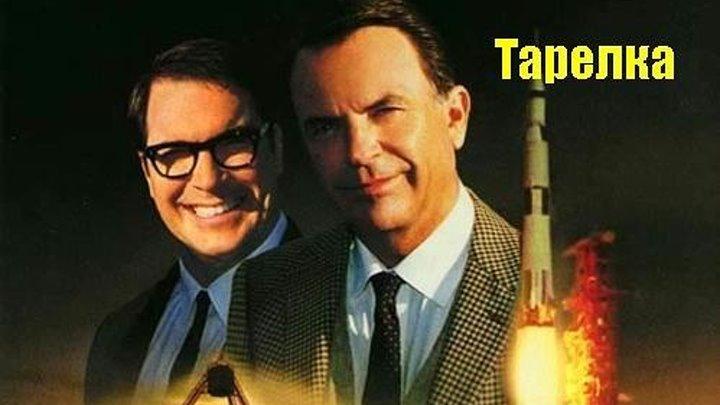 Тарелка (2000) драма, комедия HDRip от Koenig P2 Сэм Нилл, Кевин Хэррингтон, Том Лонг, Пэтрик Уорбертон, Женевьев Муй, Тэйлер Кэйн, Билли Браун