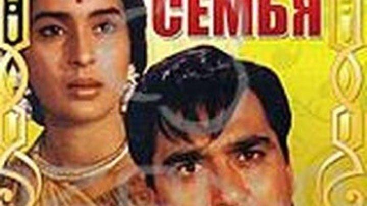 Индийский фильм Семья _ Khandan (1965)