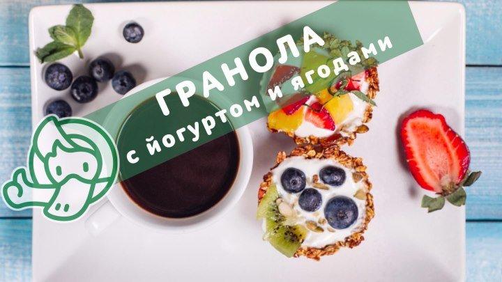"""Рецепт """"Утконос"""" гранола с йогуртом, сочными ягодами и фруктами"""