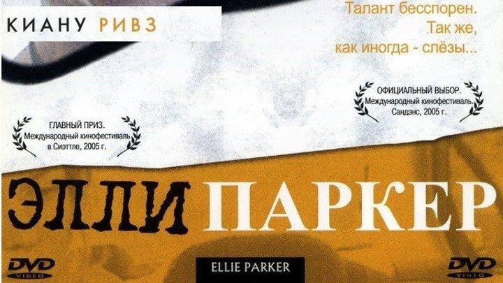 Элли Паркер 2005 Канал Киану Ривз