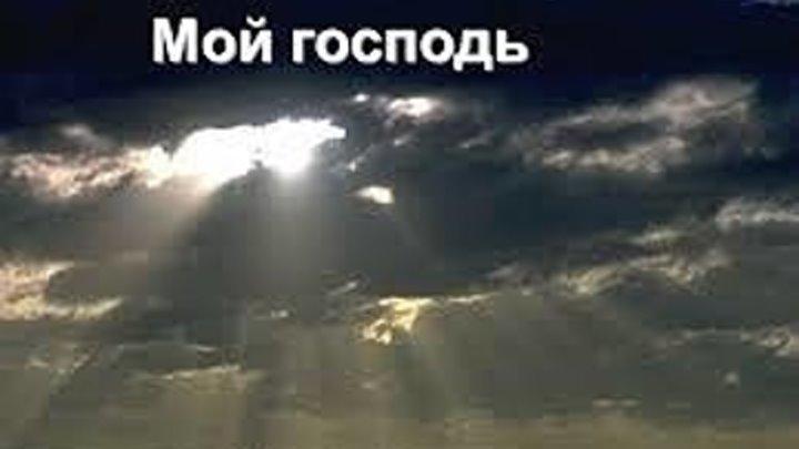 """""""Господь Мой..."""" протоиерей Михаил Швалагин"""