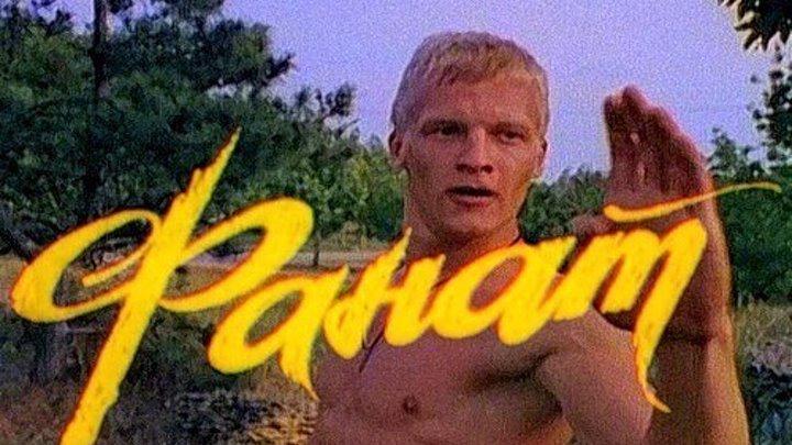 Фанат Фильм, 1989